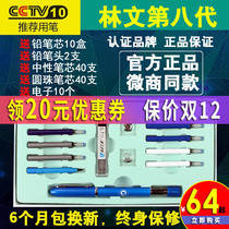 Lin Wen teacher positive eye protection pen to prevent Myopia official website Intelligent Correction Pen children sitting position correction money genuine