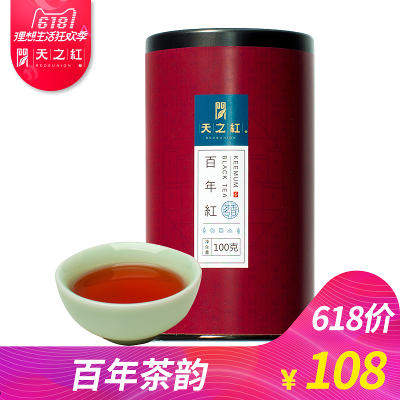 Tianzhuang Red Authentic Qimen Black Tea Country of Origin Black Tea Tea 100 Year Red 100g