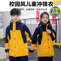 Childrens assault clothing custom printing logo boys and girls three-in-one two-piece set of primary and secondary school uniforms autumn and winter