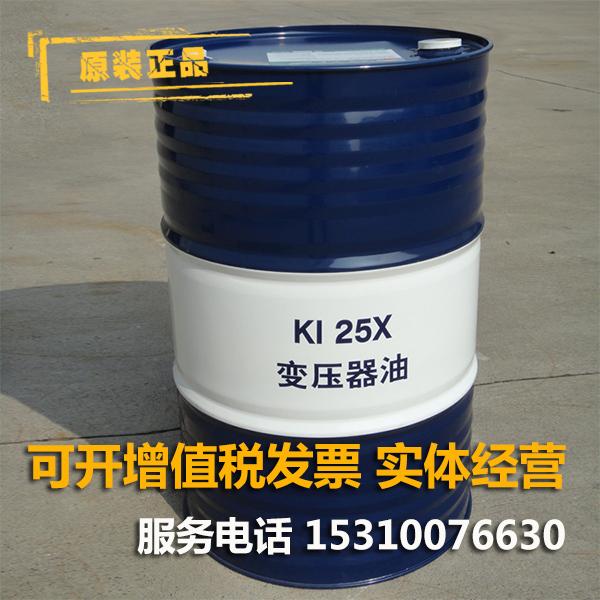 KI 25X Electrical Insulation Oil Kramay 崙 25 Transformer Oil 170KG in insulated