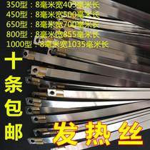 铝架脚踏封口机发热丝PSF热封机加热铁片8毫米宽SFJ电热丝加热条