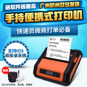 Hanyin A300 Bluetooth portable sto tact rhyme in the daily express electronic surface a single printer