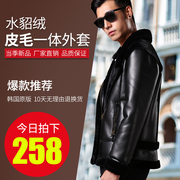 Haining men's mink fur fur coat slim Korean Short sheep leather jacket tide locomotive