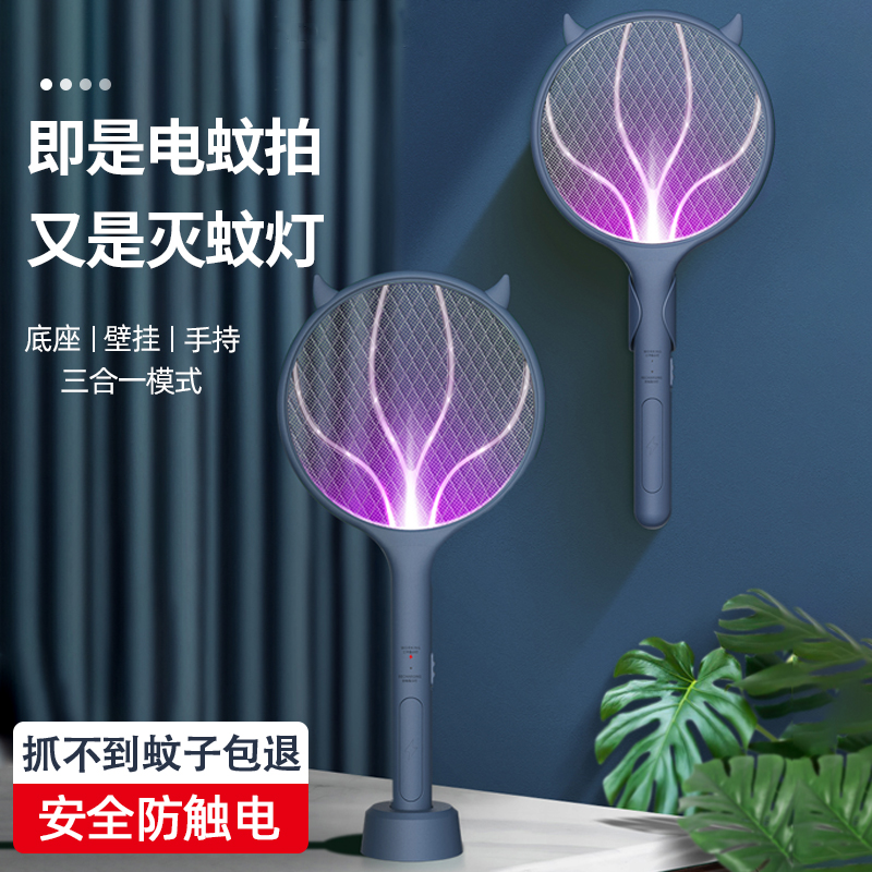 Electric mosquito patting charging household powerful anti-mosquito lamp two-in-one super strong beat mosquito message artifact electric fly patting net