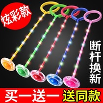 (Buy one to give one) flash jump ball childrens toy adults with one leg to shake the foot ball shake sound night light bounce ball