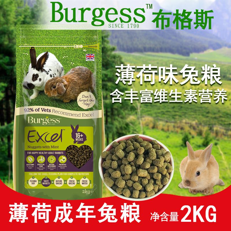 British Burgess Burgus мяты высокого волокна взрослых кролика зерна 2 кг расширение кролика корма