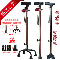 Aluminum cane old man crutches 扙 elderly four-legged stick multi-function four-angle non-slip cane telescopic crutches
