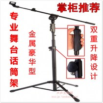 Genuine 831 Luxury professional microphone rack floor-to-ceiling microphone holder stage microphone bracket microphone bracket