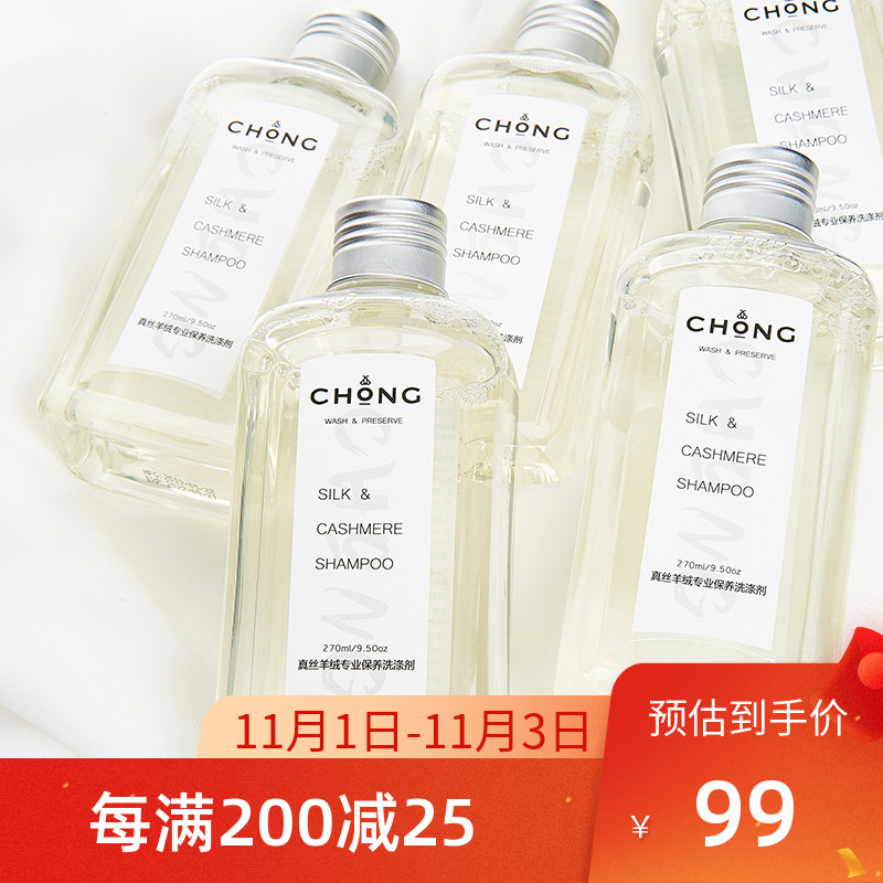 Bugs take good care of your clothes! Mild mulberry cashmere professional maintenance detergent laundry detergent 270ml
