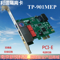 Spectrum Isolation Card TP-901 MEP PCI-E dual hard disk internal and external network isolation card WIN7 8 10