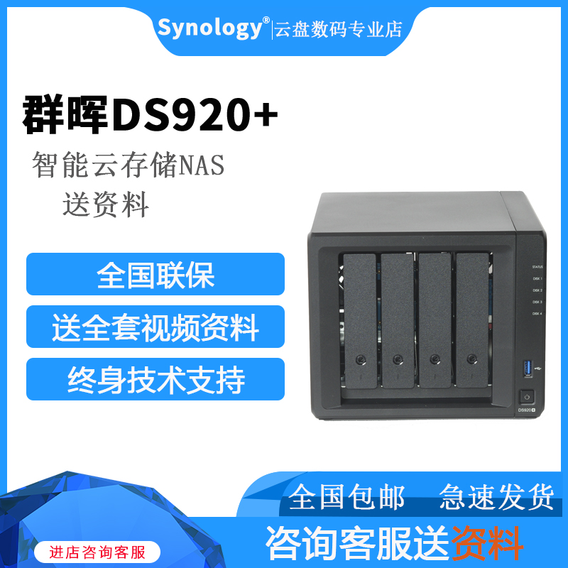 Synology Synology DS920+ Cloud Storage Network Storage NAS Enterprise Home Service 918+ Upgrade