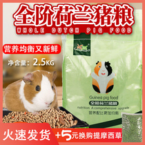 Guinea pig Dutch pig guinea pig food feed main food products containing VC 5 catties