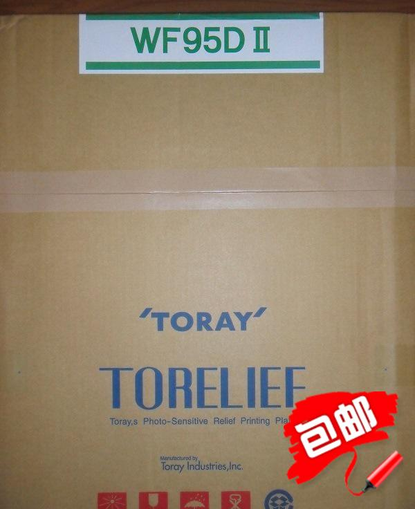 Light-sensing resin version of Japan Tori resin version WF95DII A2 420 x 594MM x 20 (high price)
