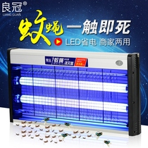 Electric shock anti-mosquito lamp fly control lamp restaurant with mosquito control Oracle household commercial anti-fly indoor sweep photoelectric mosquito lamp