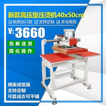 On-slip hot painting machine 4050 Austrian air automatic printing press hot transfer hot label T-shirt clothing factory dedicated
