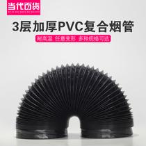 Smoke machine exhaust pipe plastic PVC aluminum Foil tube 160 170 180mm three layer thickened hood exhaust duct