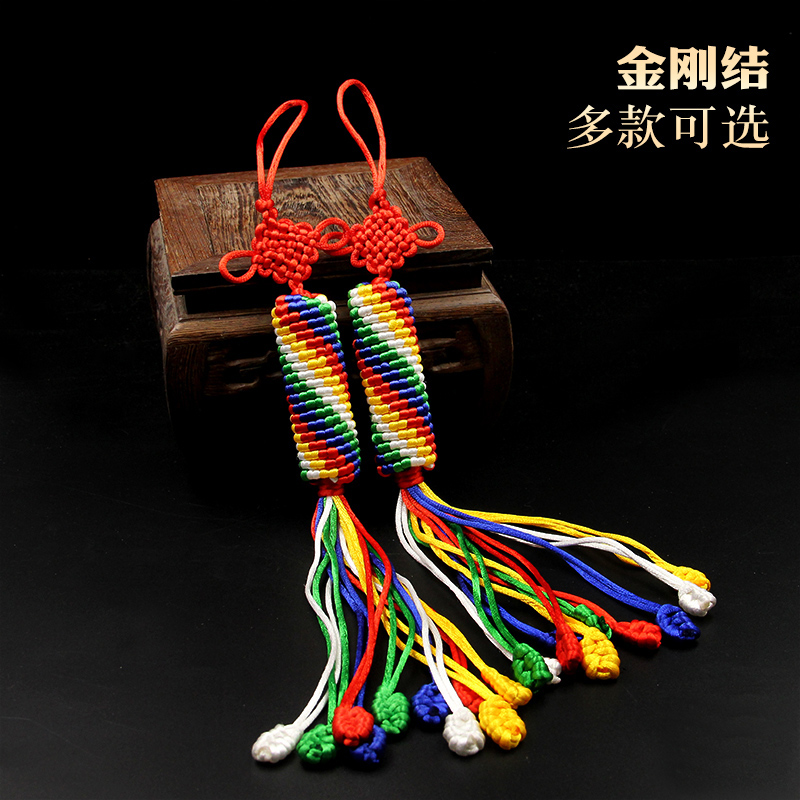 Tibetan-style king kong knot trailer hanging hand-woven Tibetan turn-through color auspicious pendant Chinese knot car interior jewelry