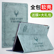 Apple iPad air2 cover mini4 shell pro10.5 3 Mini 9.7 inch 1 new 2017 silica gel package