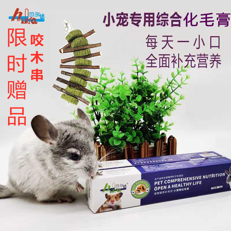 Кролики крем dragon cat Helda голландских свиней 40 граммов дополнительной витаминной энергии волосы очистки желудка