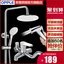 Oupu shower faucet shower set bathroom shower shower shower simple Ming installed Home bath artifact Q