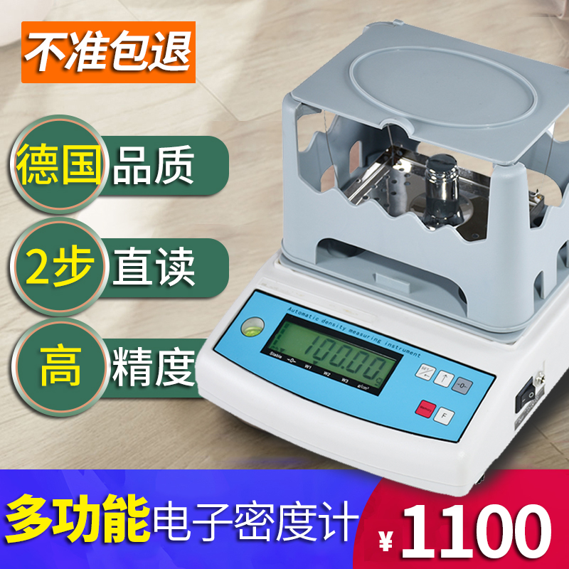 The high-precision plastic particle electron density meter of the dometer solid density meter liquid dometer