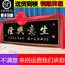 2021 Opening gift Business is booming plaque Hotel He Ping restaurant opening Company relocation office plaque