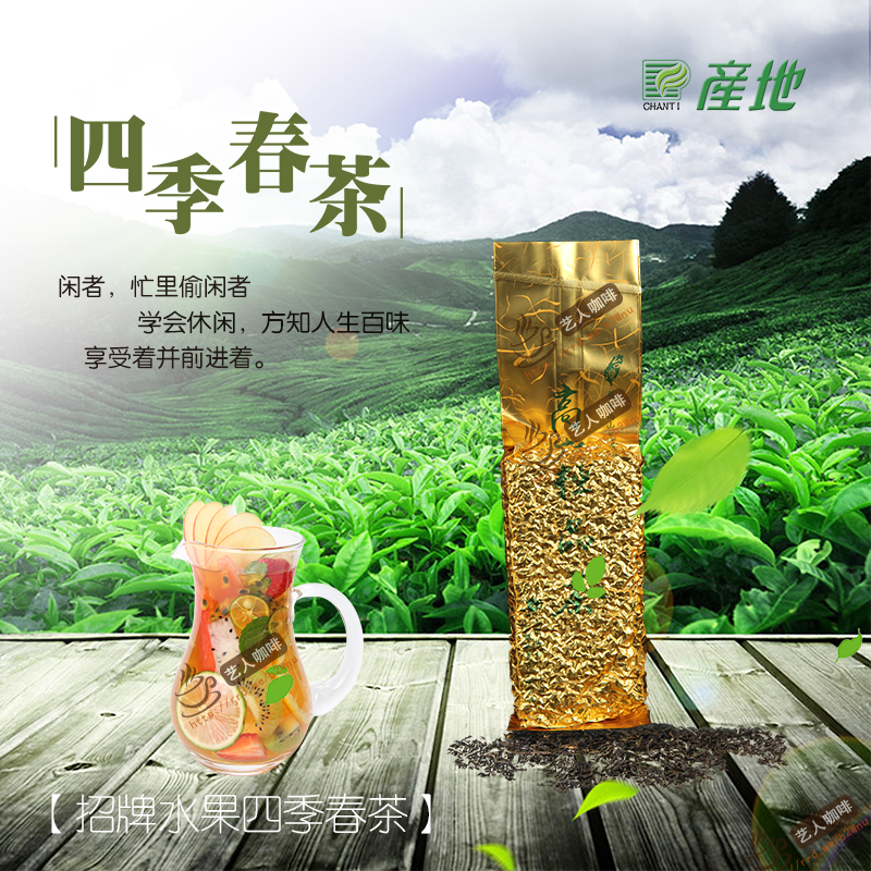 Four Seasons Green Tea Milk Cover Flavor Origin Signature Fruit Tea Four Seasons Spring Tea Milk Tea Fruit Tea Raw Material Tea 500g
