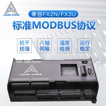 领控plc控制器国产工控板stm32编程fx3u fx2n 简易小型扩展控制板