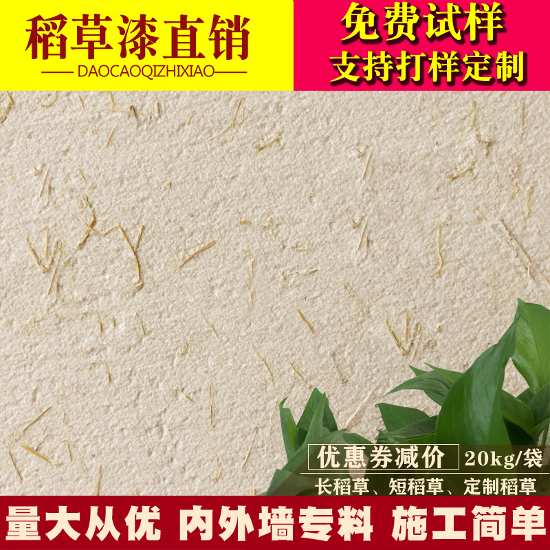 Eco straw paint straw mud indoor and outdoor wall country house old mud wall grass rib gray texture art paint