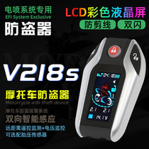 SPD crystal code V218 LCD induction power-on two-way for all motorcycle anti-theft alarm one-key start