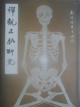 The study of Zen positive veins Mr. Nan Huaijin about the old traditional version of the Practice Compass spot