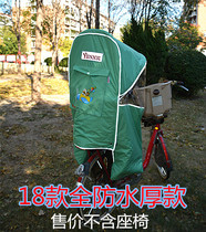 Japan OGK bicycle Childrens seat rain shed awning breathable environmental protection transparent rain cover cold shed