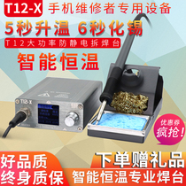 Fast-pass T12-X electric soldering iron adjustable temperature mobile phone service flyline welding tool home high frequency welding diy kit