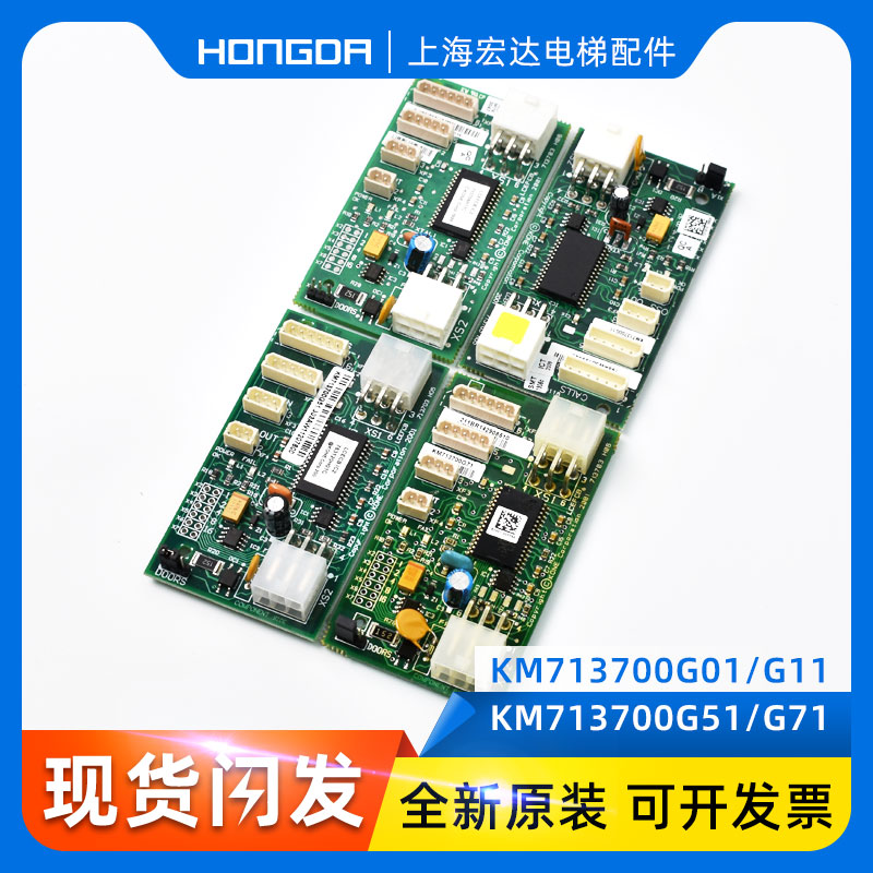 KONE elevator accessories KONE KM713700G11 wellway communication board for one year G51 G71 G01