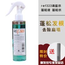 Original ref323 sea salt water fluffy liquid 200ml puff water fluffy hair root removal flat collapse