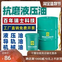 L-HM anti-usure hydraulique huile guide huile mécanique huile No 32 No 46 No 68 Chariot élévateur machine de moulage par injection spécial 18L 200 litres
