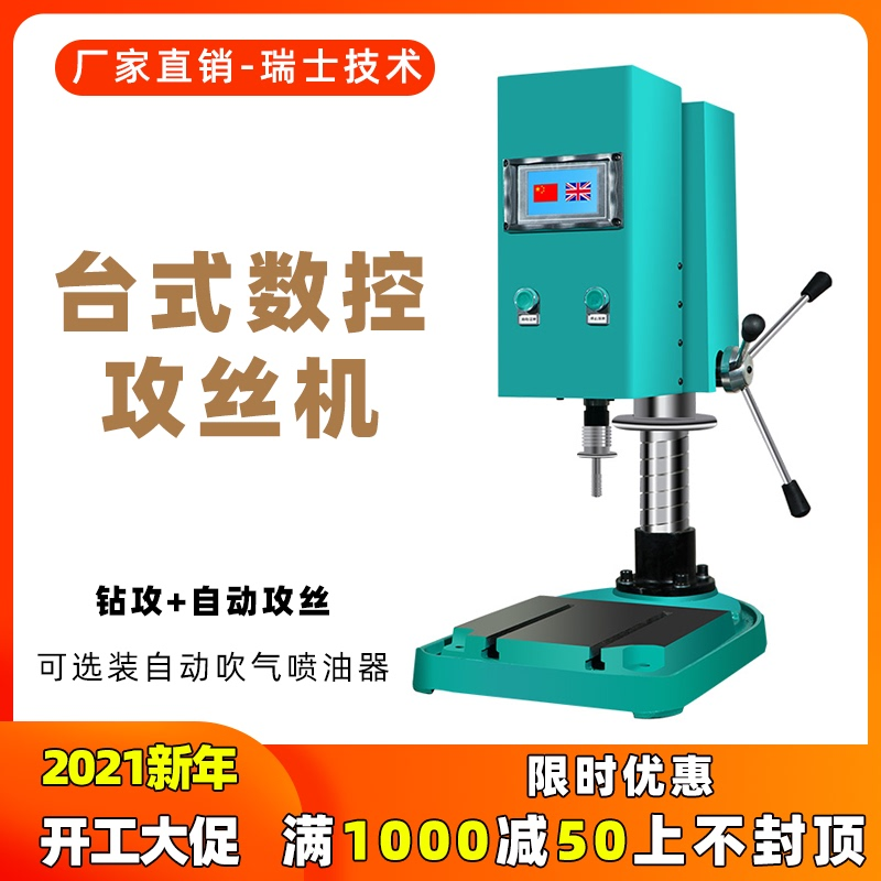 Dual servo CNC automatic drilling all-in-one tapping machine drill table stainless steel electric tapping machine M10M16