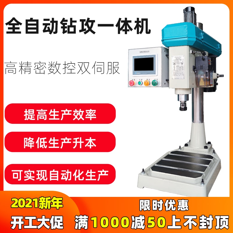 Fully automatic dual-servo desktop CNC drilling intelligent attack all-in-one machine automatic knife gear tapping machine multi-axis