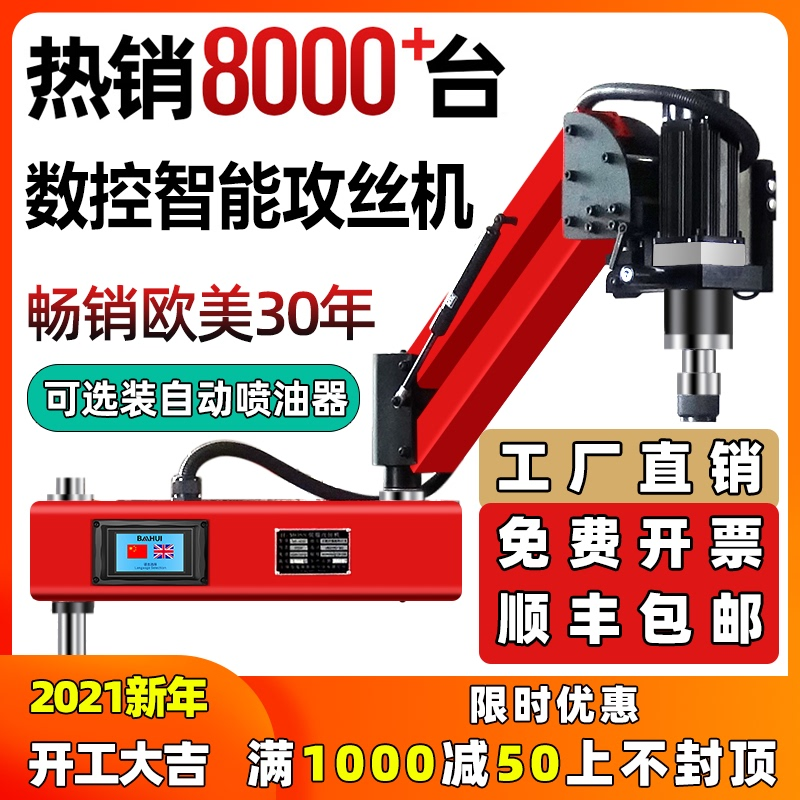 In collaboration with the standard electric tapping machine fully automatic servo tapping teeth handheld desktop wand rocker intelligent CNC heavy