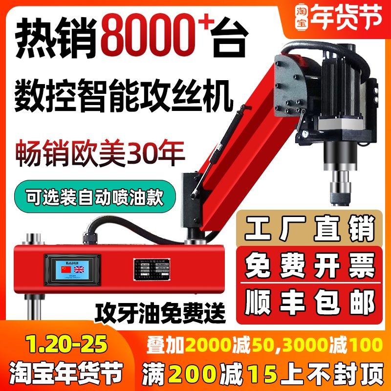 In collaboration with the standard electric tapping machine fully automatic servo tapping teeth hand-held 10000-way rocker arm intelligent CNC heavy duty