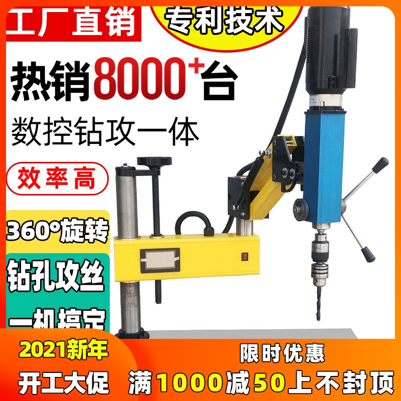Rocker-type electric intelligent CNC drilling all-in-one machine all-in-one desktop automatic high-precision tapping machine tapping machine