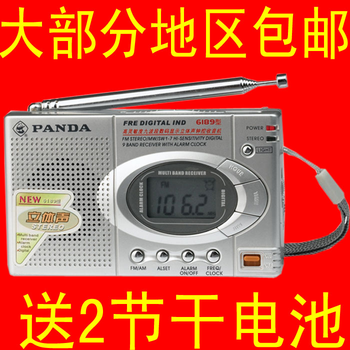 PANDA/Panda 6189 Radio 9-band Digital Display High Sensitivity Stereo Clock-controlled Radio