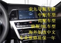 MOBIS Mobis original car original DVD Guide Hyundai Sonata nine generation navigation cable 9 navigation repair