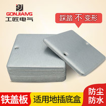 Ground socket iron cover plate black box blind plate 100 type 麪 blank plate plate instead of 120 temporary dust shield