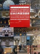 Details of Classical Architecture in Europe (see the details of classical architecture in Europe).