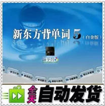 New Oriental back word 5 platinum version meredi single word spoken learning software