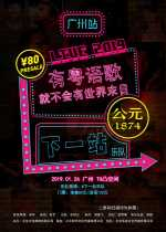With Cantonese songs there wont be the end of the world. Guangzhou Station Limited edition Tickets