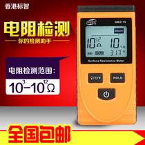 Standard intelligent GM3110 Surface resistance tester electrostatic detector for high precision portable insulation resistance measuring instrument