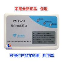 New authentic Peking University Green bird Gas control module vm3365a input and Output module fire alarm Module
