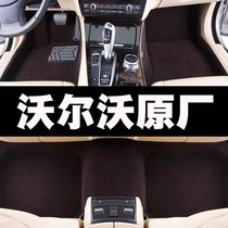 The 2021 VolvoXC60 S90 S60 V90 XC40 XC90 fully surrounds the dedicated original car footrests